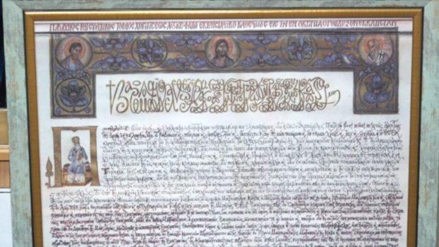 В Харьков привезли копию томоса