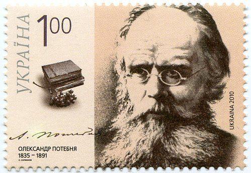 ученый Александр Потебня