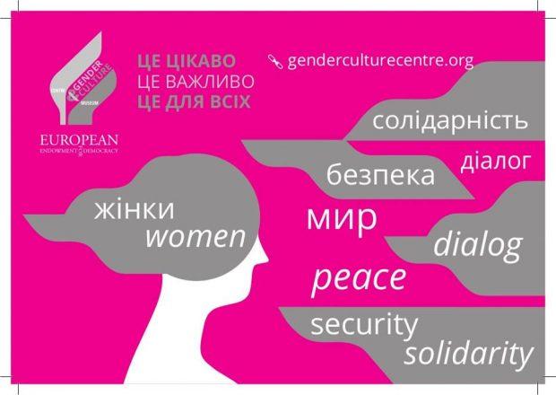 В Харькове пройдет Месяц женской истории