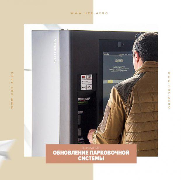 """В аэропорту """"Харьков"""" начала работать бесконтактная парковочная система"""