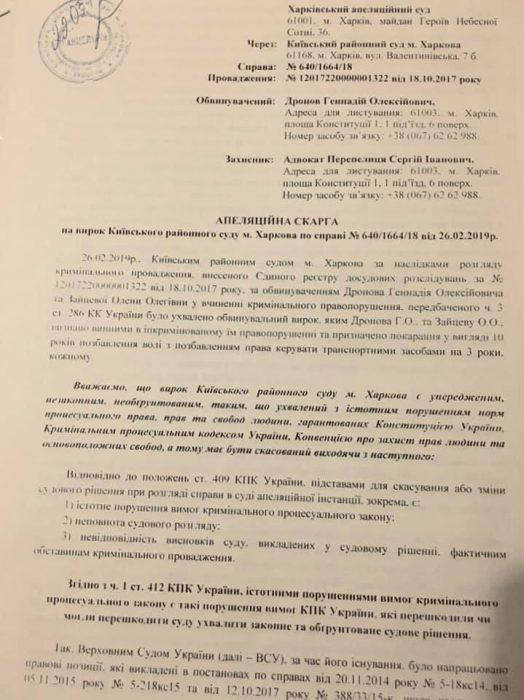Адвокат Дронова подал апелляцию