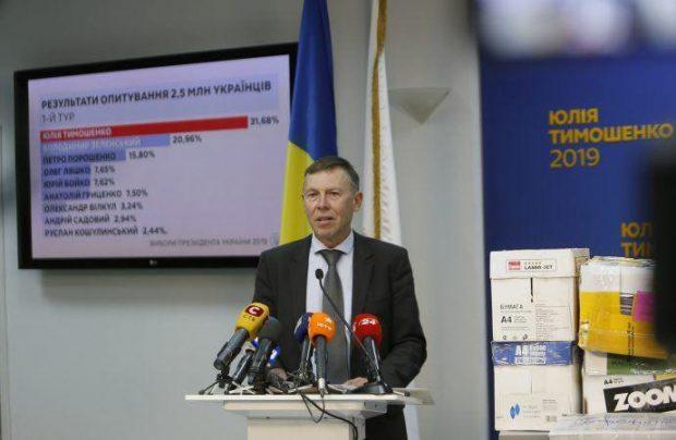 Соболев: результаты опроса показывают лидерство Тимошенко