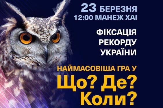 В Харькове игроки «Что? Где? Когда?» планируют установить рекорд Украины