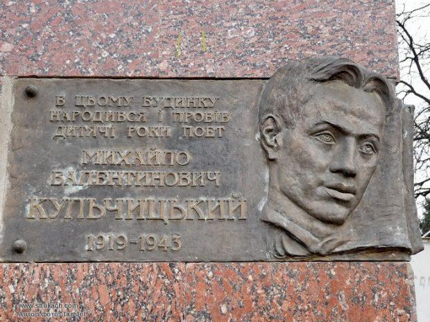 Михаил Кульчицкий, поэт