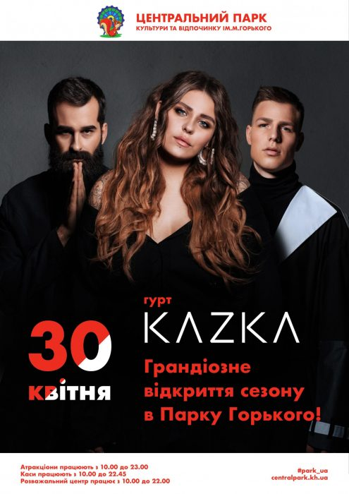 На открытии сезона в парке Горького выступит КAZKA