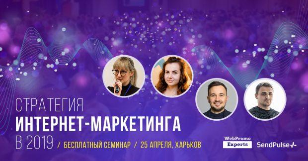 Стратегия интернет-маркетинга в 2019 — бесплатный семинар