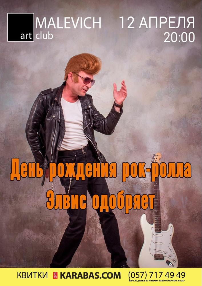День рождения рок-н-ролла. Элвис одобряет Харьков