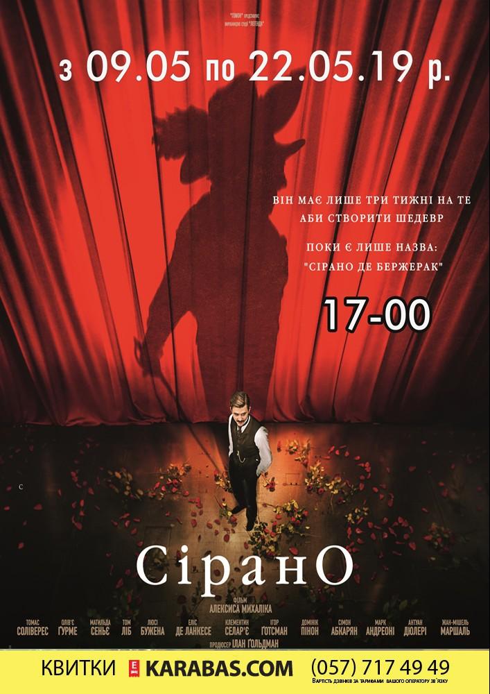 Сірано / Edmond Харьков