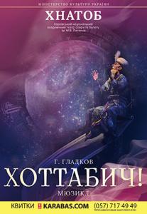 Музична вистава «Хоттабич» Харьков