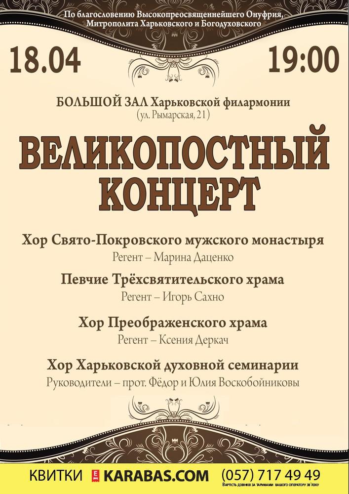 Великопостный концерт Харьков