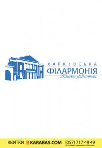 Органні шедеври чотирьох століть Харьков