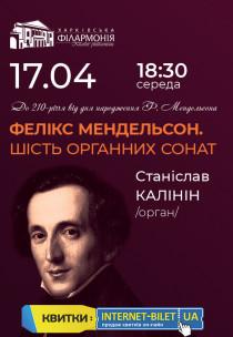 Шесть органных сонат. Феликс Мендельсон Харьков