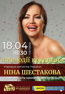 Мелодии любви Харьков