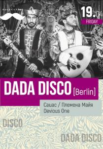 Dada Disco (DE) Харьков