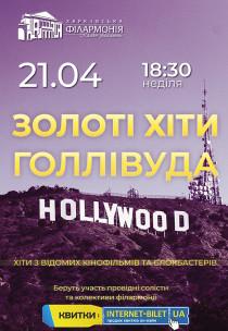 Золотые хиты Голливуда Харьков