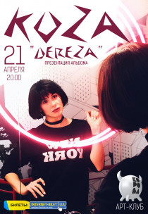 "KOZA - ""DEREZA"" Харьков"