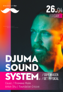 Djuma Soundsystem (Get Physical, Cophengagen) Харьков