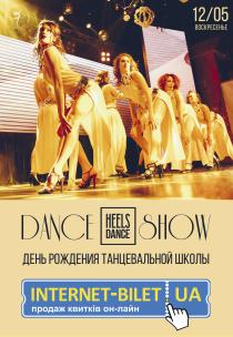 Heels Dance Birthday Show Харьков