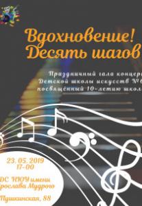 """Праздничный гала концерт """"Вдохновение! Десять шагов!"""" Харьков"""