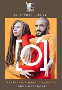 Группа [O] Харьков