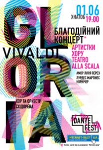 Gloria Vivaldi, благотворительный концерт Харьков