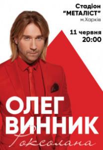 """Олег Винник. Тур 2019 """"Роксолана"""" Харьков"""