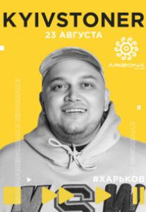 День Города: Kyivstoner Харьков