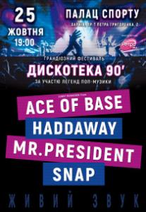 ДИСКОТЕКА 90-Х (Ace of Base, Haddaway, Mr.President, Snap) Харьков