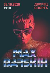 Макс Барских (2020 год) Харьков