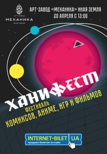 Фестиваль ХАНИФЕСТ Харьков