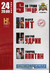Stand Up На троих Харьков