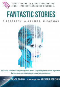 """Моноспектакль """"Fantastic Stories"""" под звёздным небом Харьков"""