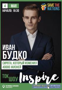 Ток Шоу Inspire Харьков