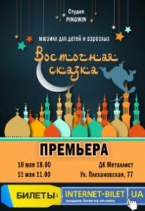 Сказка-мюзикл «Восточная сказка» для всей семьи Харьков