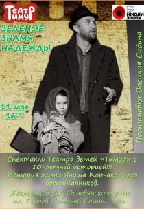 Театр «Тимур». Спектакль «Зеленое знамя» Харьков