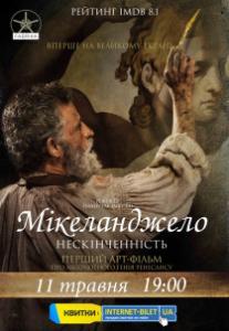 Фильм «Микеланджело. Бесконечность» Харьков