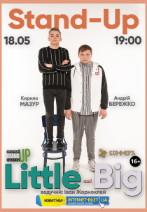 Stand-Up Little & Big Харьков
