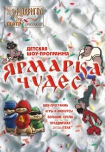 """Театр Мадригал """"Ярмарка чудес"""" Харьков"""