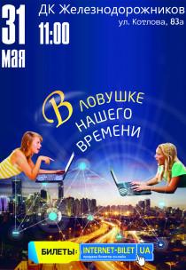Мюзикл «В Ловушке Нашего Времени»! Харьков