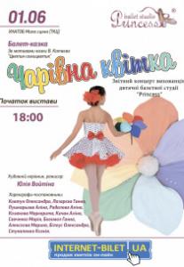 """Балет-сказка """"Чарівна квітка"""" Харьков"""