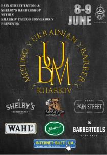 Ukrainian Barber Meeting ( 8-9 июня) Харьков