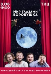 Мир Глазами Воробушка Харьков