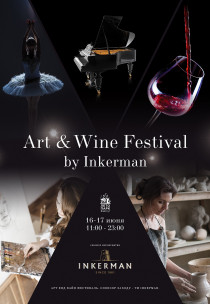 Art&Wine Festival by Inkerman (17.06) Харьков
