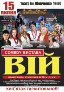 Шокирующая комедия «ВИЙ» Харьков