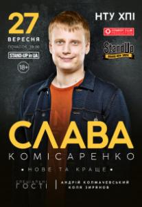STAND-UP in UA: СЛАВА КОМИСАРЕНКО Харьков