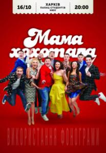 Мамахохотала Харьков