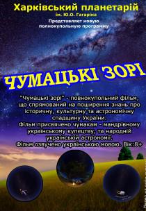 """""""Від землі до всесвіту та дивні супутники"""". Полнокупольное видео-шоу Харьков"""