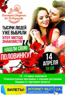 Быстрые свидания № 1 в Харькове (25-39 лет) Харьков