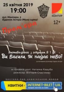 """Театр """"Контур"""". Спектакль """"Вы видели, как падает небо?"""" ПРЕМЬЕРА Харьков"""