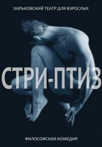 """Харьковский Театр Для Взрослых. """"СТРИПТИЗ"""" Харьков"""